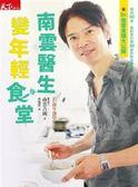 南雲醫生變年輕食堂