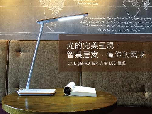 Dr.Light 智能光感LED檯燈 R6