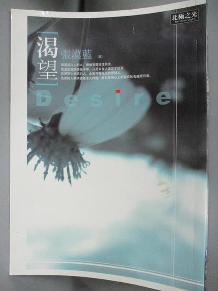 【書寶二手書T3/一般小說_COY】渴望_張漠藍
