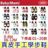 貝比幸福小舖【60099】真皮手工學步鞋--超軟小牛皮手工訂做-款款可愛-款式01號~20號