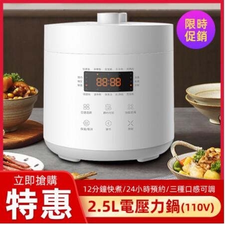 【土城現貨】110V新款日式電子鍋2.5L家用小型智慧電壓鍋不粘內膽電飯煲全自動快煮高壓鍋