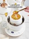 電燉鍋隔水燉家用全自動燉燕窩燉盅1-2人燕窩機專用小煲湯鍋YXS 【快速出貨】