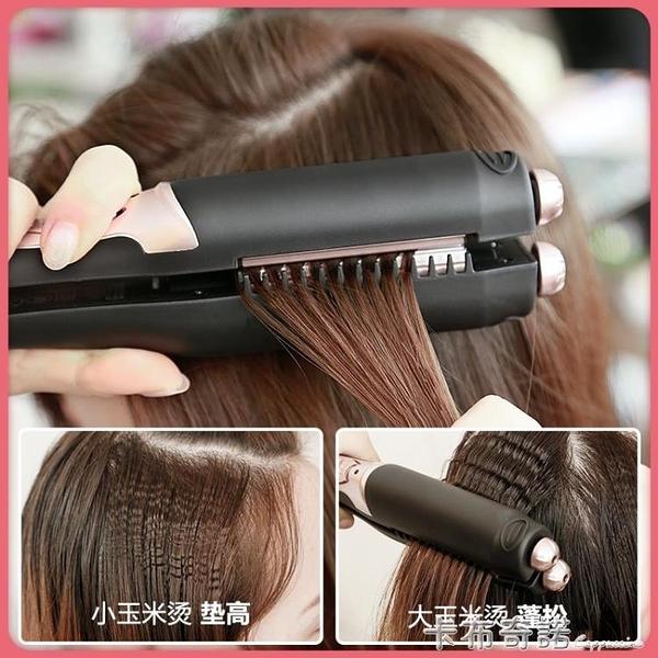 匹奇夾板直髮捲髮兩用捲髮棒玉米須燙蓬松夾板電捲棒墊髮根直髮器 卡布奇诺