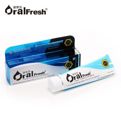 歐樂芬敏感性防護蜂膠牙膏【Oral Fresh歐樂芬】