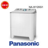 (預購) 新上市 Panasonic 國際牌 洗衣機 NA-W120G1 12公斤雙槽洗衣機 公司貨