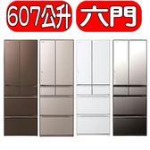 日立607公升 6門變頻電冰箱【RHW610JJ】