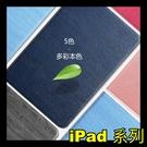 【萌萌噠】2021新版 iPad Pro 12.9吋 5G版 11吋 森之簡約款 精品樹紋 透氣散熱 智慧休眠 側翻平板套