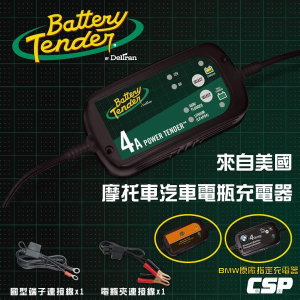 Battery Tender BT4000機車汽車電瓶充電器 /BMW原廠指定充電器 6V.12V充電電池 充電電瓶