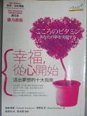 【書寶二手書T2/心靈成長_GMP】幸福,從心開始:活出夢想的十個指南_栗原英彰、栗原弘美