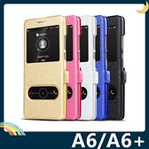 三星 Galaxy A6/A6+ 蠶絲紋保護套 雙視窗側翻皮套 免翻蓋接聽 高散熱 支架 磁扣 手機套 手機殼