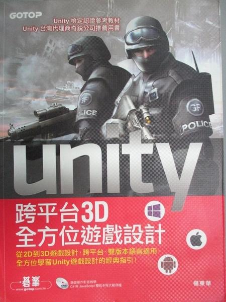 【書寶二手書T1/電腦_WGJ】Unity 跨平台3D全方位遊戲設計(附基礎...雙語言範例檔)_楊東華