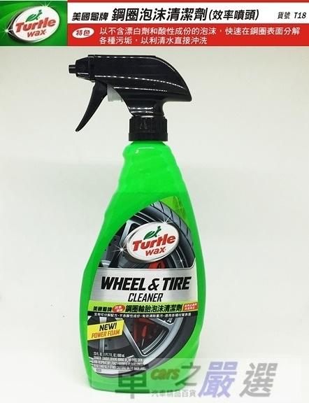 車之嚴選 cars_go 汽車用品【T18】美國龜牌Turtle Wax 鋼圈輪胎泡沫清潔劑 效率噴頭 680ml