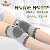 俞兆林護膝蓋保暖女男老寒腿關節漆空調房夏天夏季超薄款隱型無痕