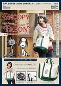 SNOOPY&FARON可愛單品:2用肩背包