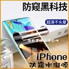 防窺水凝膜(兩入裝)|蘋果 XR X XS XSmax iPhone X 防偷窺水凝膜 軟膜 無白邊 螢幕保護貼 曲面能駕馭