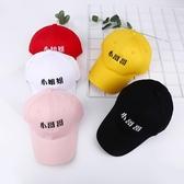 兒童帽子男夏季女童遮陽帽寶寶防曬帽棒球帽 鴨舌帽