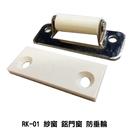 RK-01 紗窗鋁門窗 防垂輪 防落輪 ...