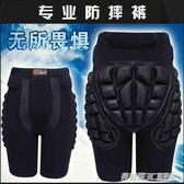 加厚滑雪滑冰輪滑專用護臀防摔褲兒童成人滑雪護臀褲透氣ATF  英賽爾3