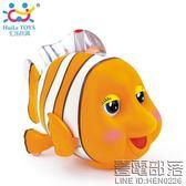 匯樂 998精靈小丑魚 兒童電動益智紅外線感應動物 萬向玩具 1-3歲【萊爾富免運】