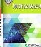 二手書R2YB107年1月修訂十八版《期貨交易法規 107年版》證基會97898