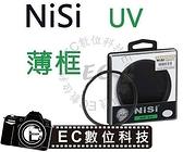 【EC數位】NiSi 超薄框鍍膜 UV保護鏡 55mm 保護鏡 UV保護鏡 保護慮鏡
