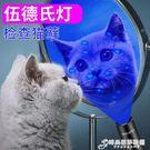 伍德氏燈貓蘚燈寵物紫光燈照貓廯燈手電筒紫外線真菌檢測燈伍德燈 時尚芭莎