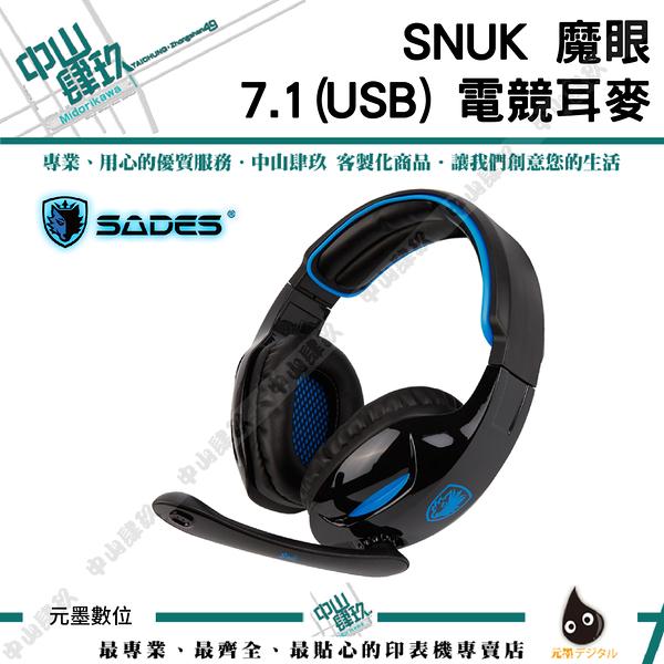 SADES SUNK 魔眼 電競耳麥7.1 (USB)