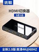 hdmi切換器3三進一出2.0版2二進1出4k高清1080p分屏器電腦電視螢幕音視頻畫面信號一分二 享購