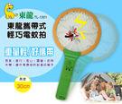 【加購品】東龍攜帶式輕巧電蚊拍/捕蚊拍(TL-1301)