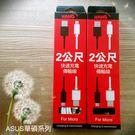 『HANG Micro USB 2米傳輸...