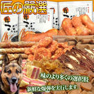 【zoo寵物商城】匠の嚴選》手工烘培機能...