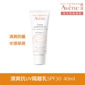 雅漾清爽抗UV隔離乳SPF30 (40ml)