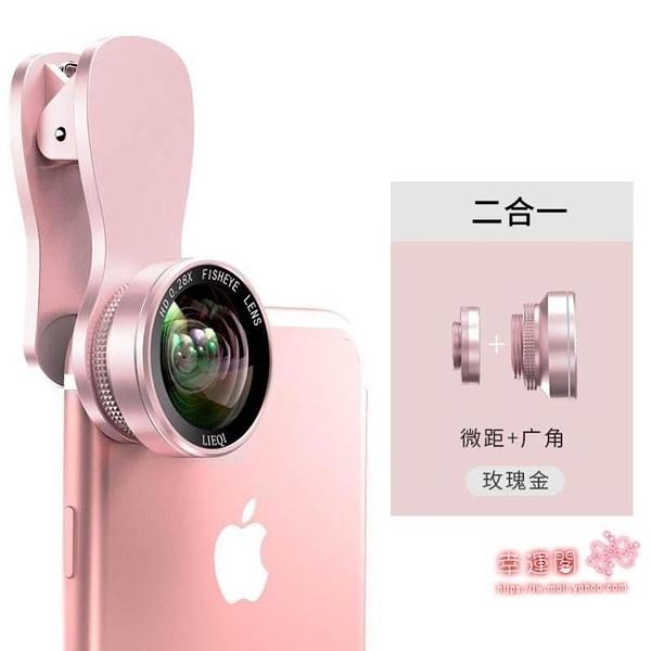 手機微距鏡頭 手機鏡頭單反通用無畸變廣角微距魚眼三合一套裝iPhone X神器蘋果T