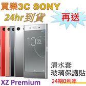 SONY Xperia XZ Premium 雙卡手機,送 清水套+玻璃保護貼,24期0利率