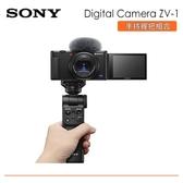 現貨【送原廠皮套-8/16】SONY Digital Camera ZV-1 GP-VPT2BT 手持握把組合 VLOG 數位相機 (台灣公司貨)