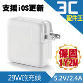 APPLE USB ‑C 29W 電源轉接器Type C 筆電Macpro MacBook