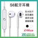 【刀鋒】現貨供應 S6藍牙耳機 高清音質 超長待機 智能語音 藍牙快速連接 無線 入耳式 運動耳機