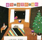 書立得-【五味太郎】窗外送來的禮物