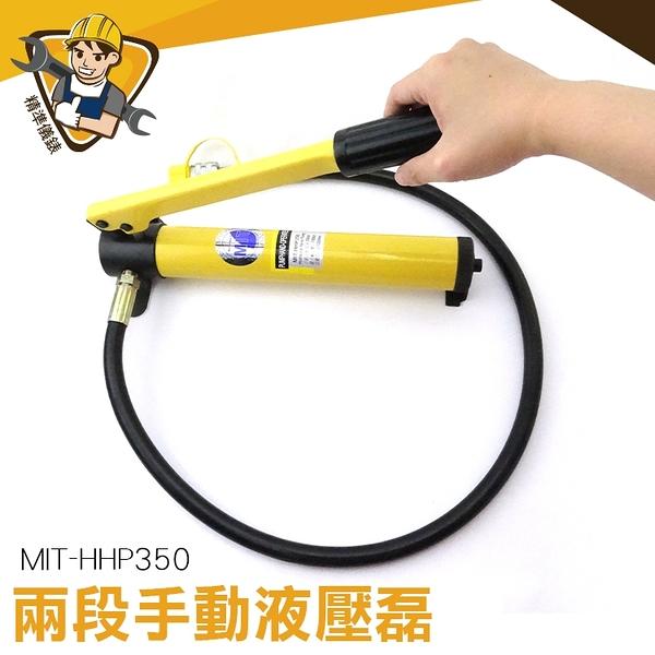 油壓泵浦  油壓工具 手動油壓幫浦 手動油泵 油壓泵浦 兩段式  mit-hhp350
