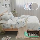 《多款任選》微涼親膚奧地利TENCEL天絲3.5尺單人床包+枕套二件組(不含被套)台灣製/萊賽爾Lyocell