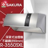 【有燈氏】櫻花 健康取向 除油 抽油煙機 不鏽鋼 890mm 安裝限北北基【R-3550SXL】