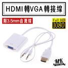 【MK馬克】HDMI轉VGA訊號轉接線 附3.5mm音源線 HDMI2VGA HDMI To VGA 支援1080P 音源輸出