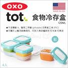 ✿蟲寶寶✿【美國 OXO】超實用離乳冷藏/冷凍保存盒 附固定盤(4入/120ml) 藍