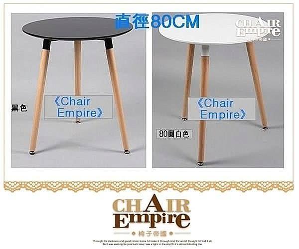 《Chair Empire》80圓EAMES餐桌DSW伊姆斯餐桌休閒圓桌小圓桌時尚圓桌 復刻版 白/黑