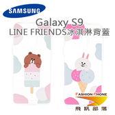 SAMSUNG Galaxy S9 G960 原廠LINE FRIENDS冰淇淋背蓋