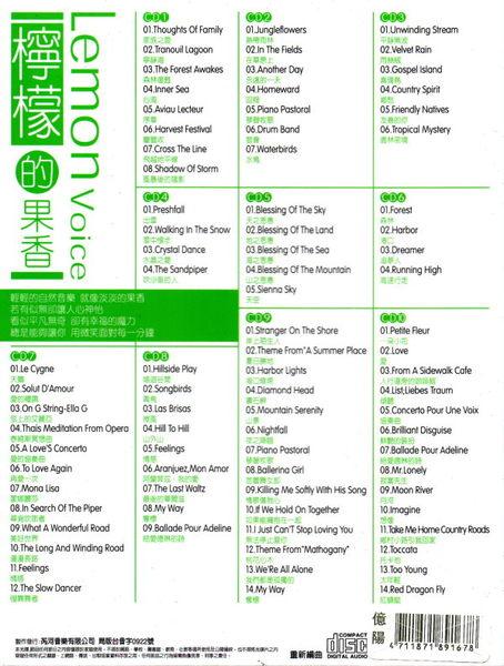 【停看聽音響唱片】【CD】檸檬的果香10CD