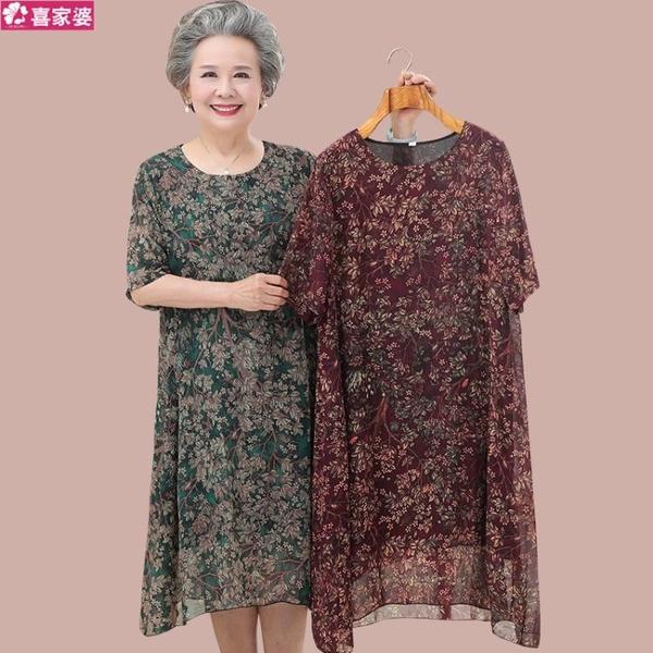 奶奶裝洋裝中老年人夏裝女短袖媽媽雪紡裙子加肥加大碼胖老太太 幸福第一站