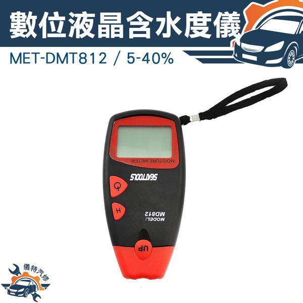 《儀特汽修》手持式水分計 812 木材木板木頭樹木糧食水分檢測 MET-DMT812