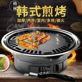 圓形燒烤爐戶外木炭全套不銹鋼韓式無煙家用燒烤架烤肉鍋煎盤 【格林世家】
