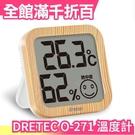 日本 DRETEC O-271 溫度計 可愛表情顯示 溫濕度計 大螢幕 濕度 溫度 桌面壁掛兩用 禮物【小福部屋】